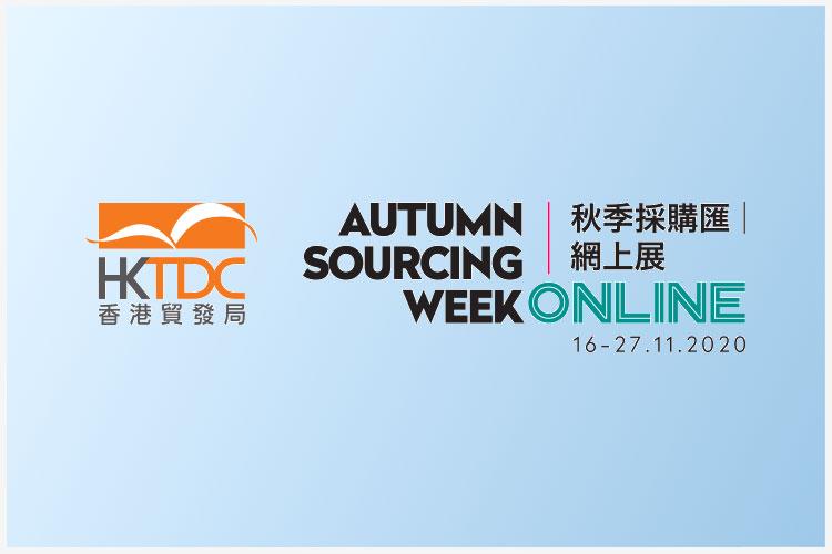 HKTDC Autumn sourcing week online